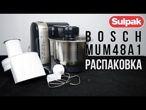 Кухонный комбайн Bosch MUM48A1 распаковка (www.sulpak.kz)