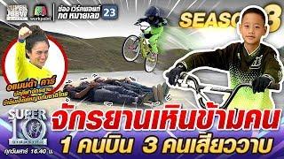 น้องต้นไม้ จักรยานเหินข้ามคน 1 คนบิน 3 คนเสียววาบ | SUPER 10 SS3