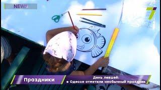 День левшей: в Одессе отметили необычный праздник