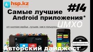 Самые лучшие приложения на Android