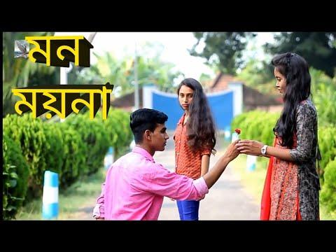 Mon Moyna.মন ময়না।bangla music video.nmc video