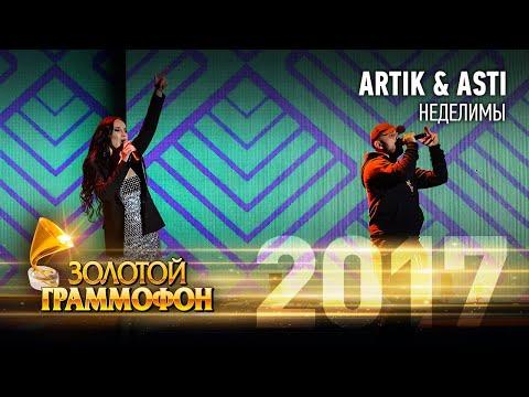 Artik & Asti - Неделимы (Золотой Граммофон 2017)