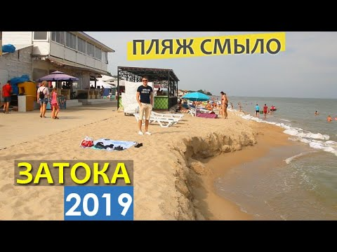 В Затоке смыло пляж   Одесса, июнь 2019