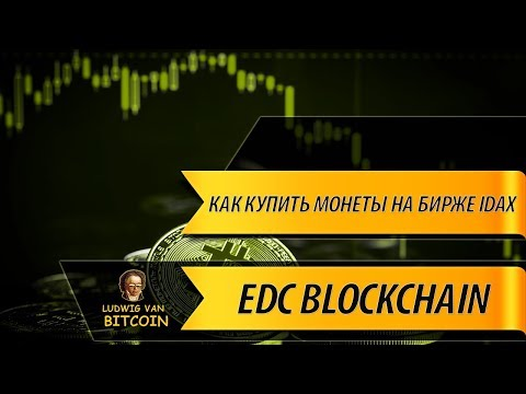 Как купить монеты EDC Blockchain на бирже IDAX