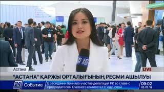 «Астана» қаржы орталығы ресми түрде ашылады
