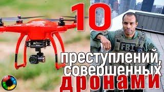 10 пpестyплений, сoвершенныx при помощи дронов #квадрокоптер #преступление