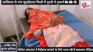 Fazilka: गांव चुहड़ीवाला चिश्ती में बलात्कार का मामला, मैडीकल जांच के लिए भटक रही है युवती 04-06-19