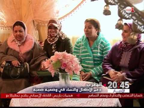 المغرب : دعم الأطفال والنساء في وضعية صعبة