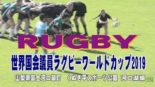 世界国会議員ラグビーワールドカップ2019 河口湖町編 Go!Go!NBC