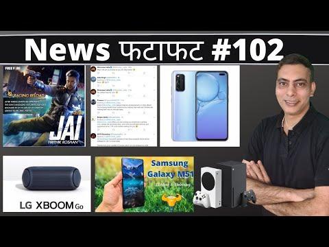 Micromax Update, GalaxyM51, Hrithik Roshan in Garena, Xbox