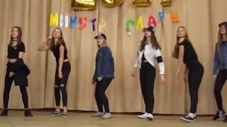 Минута славы в школе  ФИНАЛ Hype Camp