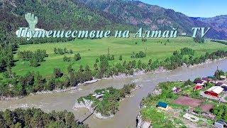 Алтай. Остров Патмос и село Чемал глазами дрона - 2017.
