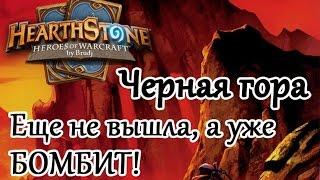 Hearthstone, Черная гора - еще не вышла, а уже бомбит!