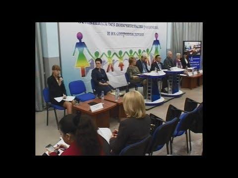 III всероссийская видеоконференция профилактики сиротства. Часть 1