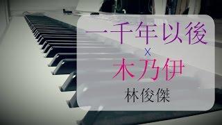 林俊傑 (JJ Lin) - 一千年以後 (A Thousand Years Later) x 木乃伊 (Mummy) [Piano Cover]
