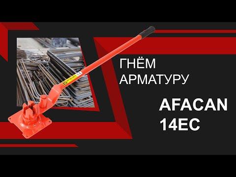 Ручной станок для гибки арматуры AFACAN 14ЕС
