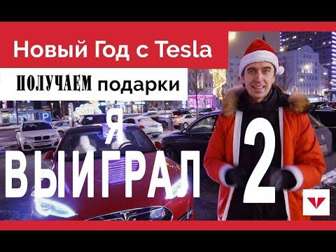 ВЫИГРАЛ в Конкурс на Moscow Tesla Club / Распаковка