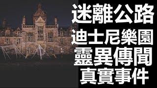 【迷離公路】ep49 迪士尼樂園.靈異傳聞.真實事件 (廣東話)