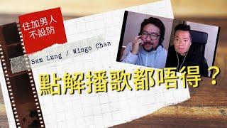 加拿大電台播《願榮光歸香港》有禁忌?|言論自由的空間
