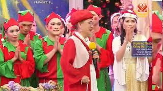 Beloved Supreme Master Ching Hai: Happy Vegan Christmas Celebration Dec 25, 2019