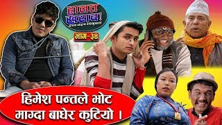 Halat Kharab Comedy Serial    Episode-34    The pk Vines Team 26th january 2020   ft. Himesh Panta