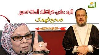 الرد على الدكتورة آمنة نصير برنامج صحح فهمك مع فضيلة الدكتور محمد الزغبى