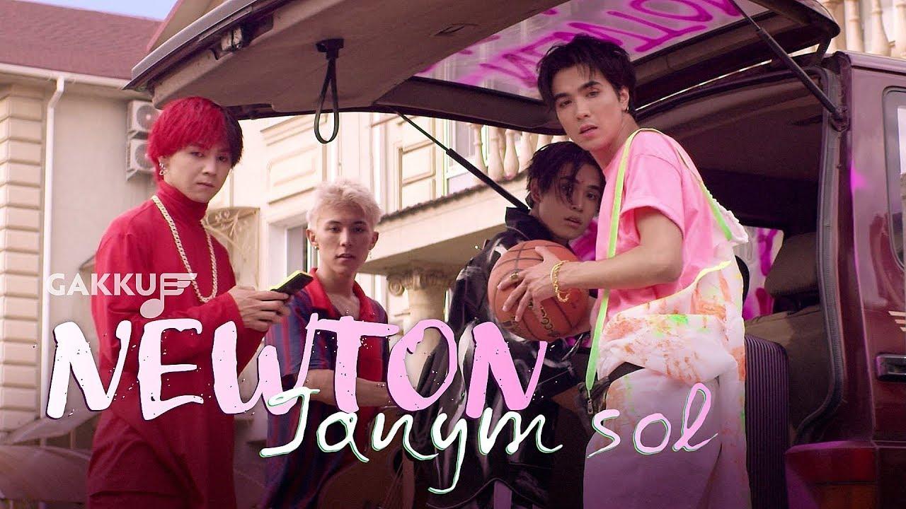 Newton — Janym Sol