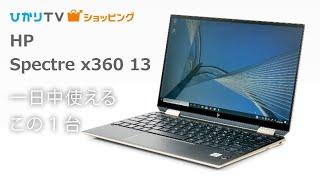 ノートパソコン Spectre x360 13-aw PF搭載 13.3型 アッシュブラック+HP USB Type-C トラベルドック
