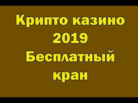 Крипто казино 2019 +  Бесплатный кран