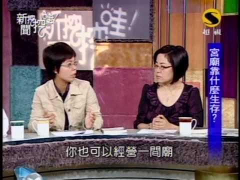 新聞挖挖哇:降頭奇聞(5/8) 20091217