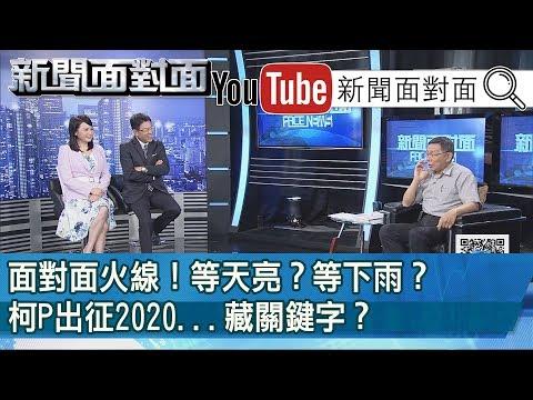 面對面自白!柯P:2020「還沒準備好去選」?