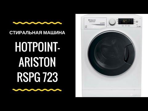 Обзор на стиральную машинку HOTPOINT-ARISTON RSPG 723 D UA / ПЛЮСЫ И МИНУСЫ