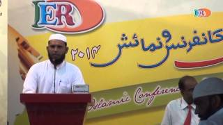 Prof. Saud Alam Qasmi & B.P. Gupta_Rasool-e-Inquilab(saw)_Part 1