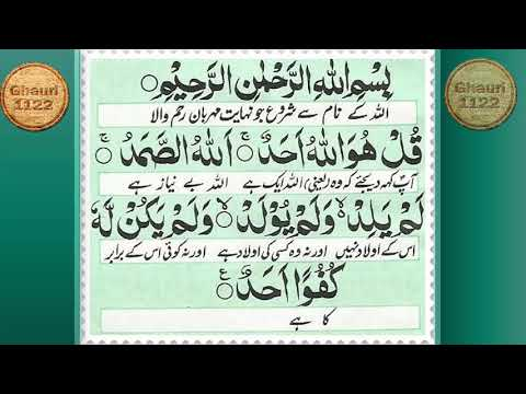 Surah Ikhlas With Urdu Translation