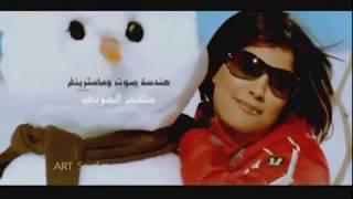 شمس الكويتية - مليون (فيديو كليب) | Shams - malion تحميل MP3