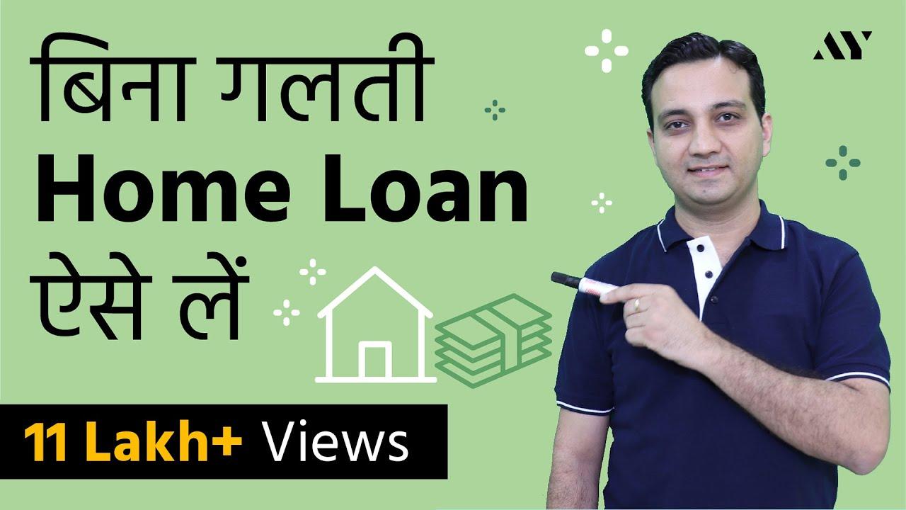 Home Loan का पूरा Process - Home Loan कैसे लें ? thumbnail
