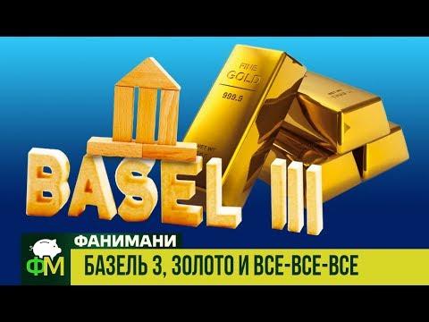Базель 3, золото и все-все-все // Фанимани