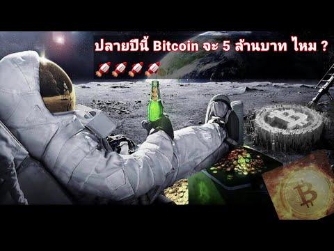 Nemokama bitcoin maišytuvo momentinis išmokėjimas
