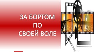 Ален Бомбар За бортом по своей воле аудиокнига