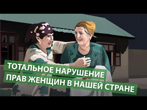 Шокирующее видео: тотальное нарушение прав женщин в нашей стране!