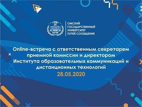 Онлайн-встреча с директором ИОКДТ ОмГУПС