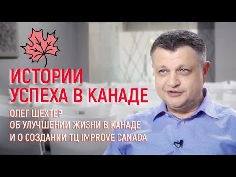 О. Шехтер об улучшении жизни в Канаде и о создании ТЦ Improve Canada