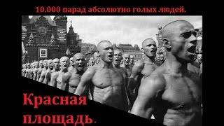 """(""""Б"""" - 4 часть) Парад голых людей на Красной площади."""