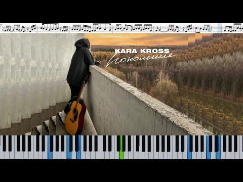 KARA KROSS - Поколение (кавер на пианино + ноты)