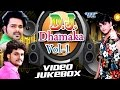 DJ Dhamaka || Vol 1 || Pawan Singh & Khesari Lal || Video JukeBOX || Bhojpuri Hit Songs 2016 New