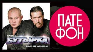 Группа Бутырка - Второй альбом (Full album) 2002