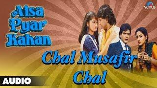 Aisa Pyar Kahan : Chal Musafir Chal Full Audio Song | Jeetendra, Jayaprada, Mithun Chakraborthy |