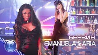 EMANUELA & ARIA - BENZIN / Емануела и Ариа - Бензин, 2020