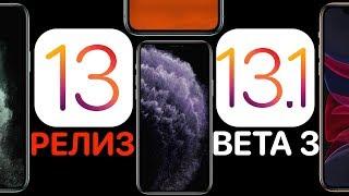 РЕЛИЗ iOS 13 уже тут ! Обзор iOS 13.1 beta 3 ! Что нового ?