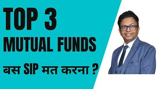 Best Mutual Funds for 2021 in India | Best Mutual Funds to Buy Now 2021